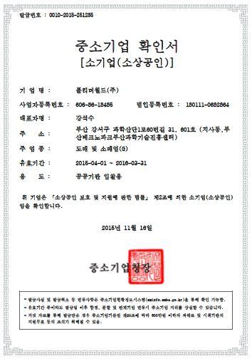 중소기업확인서(공공기관입찰용).JPG